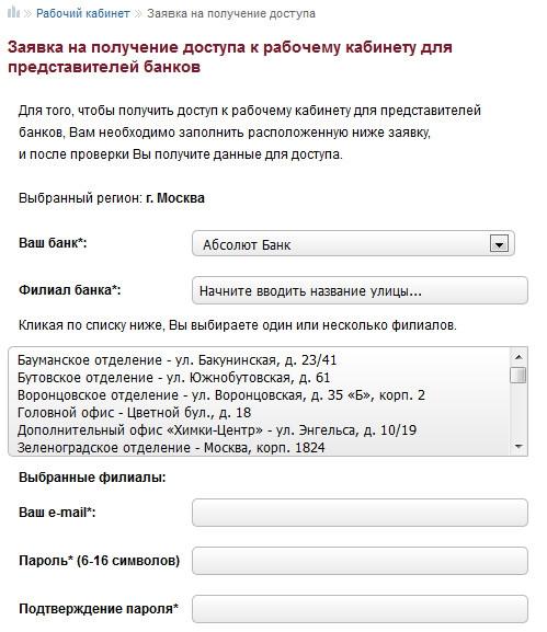 БМСК.ru - Отправить заявку на получение доступа