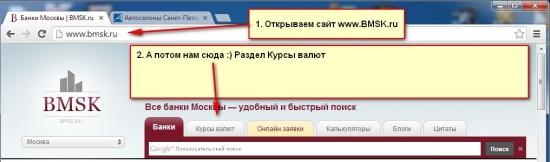 Выгодные курсы обмена валюты можно всегда найти на BMSK.ru