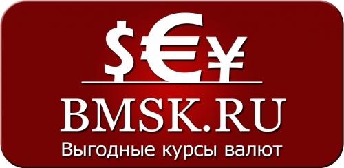 BMSK.ru - выгодные курсы валюты