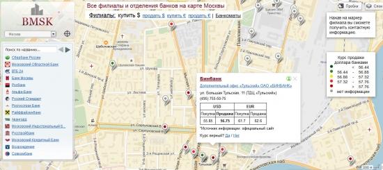 Курсы валюты удобно искать на карте города