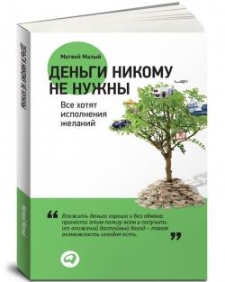 Книга - Деньги никому не нужны